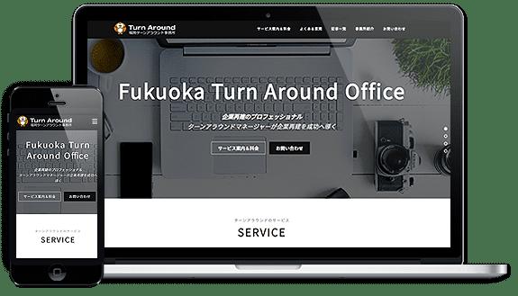 企業再建業務のホームページ