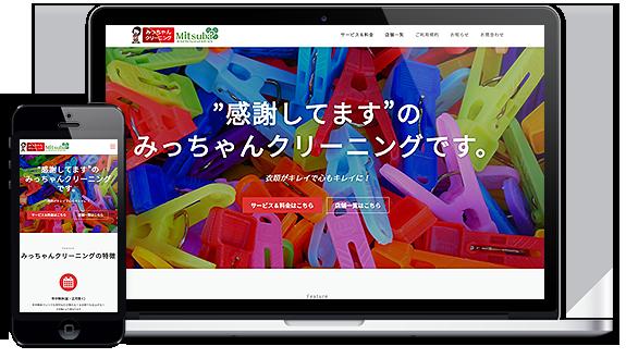 クリーニング業界のホームページ