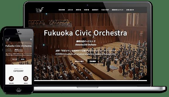 福岡市民オーケストラ様のホームページ