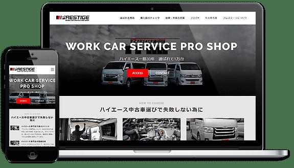 自動車関係のホームページ