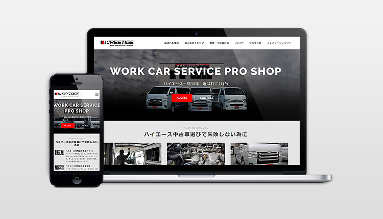自動車関係のお客様ホームページ実績をアップしました