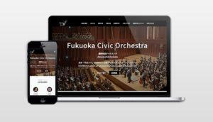 福岡オーケストラ様のホームページ実績をアップしました
