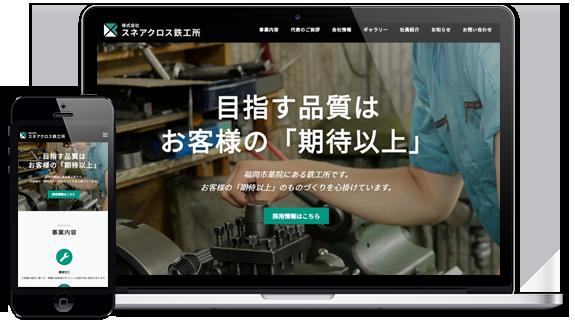 工場(鉄工所)のホームページ