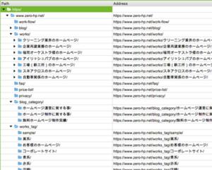 WEB制作ディレクトリマップ