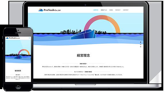 北九州市のプロノア様のホームページ