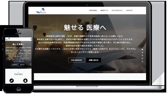 医療系コンサルティングのホームページ