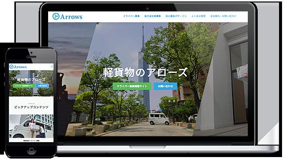福岡の軽運送アローズ様のホームページ